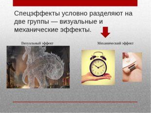 Спецэффекты условно разделяют на две группы — визуальные и механические эффек