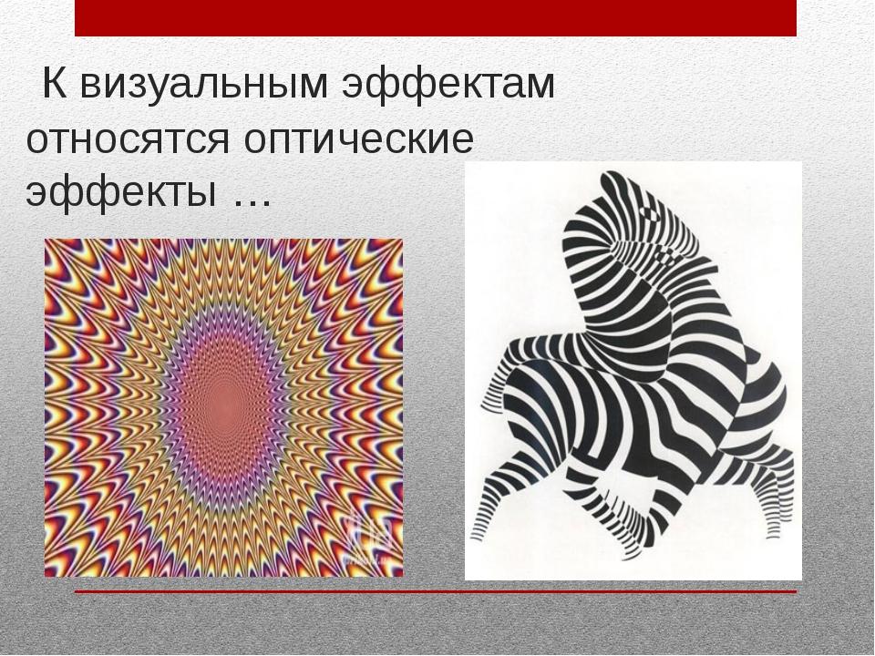 К визуальным эффектам относятся оптические эффекты …