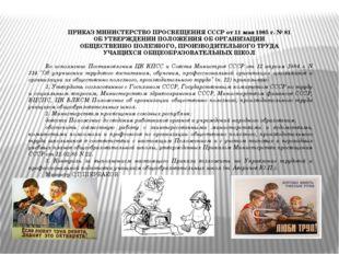 ПРИКАЗ МИНИСТЕРСТВО ПРОСВЕЩЕНИЯ СССР от 11 мая 1985 г. № 81 ОБ УТВЕРЖДЕНИИ ПО