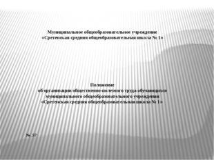 Муниципальное общеобразовательное учреждение «Сретенская средняя общеобразова