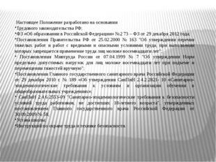 Настоящее Положение разработано на основании Трудового законодательства РФ;