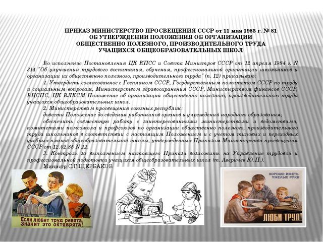 ПРИКАЗ МИНИСТЕРСТВО ПРОСВЕЩЕНИЯ СССР от 11 мая 1985 г. № 81 ОБ УТВЕРЖДЕНИИ ПО...