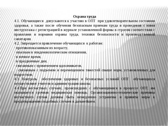 Охрана труда 4.1. Обучающиеся допускаются к участию в ОПТ при удовлетворител...