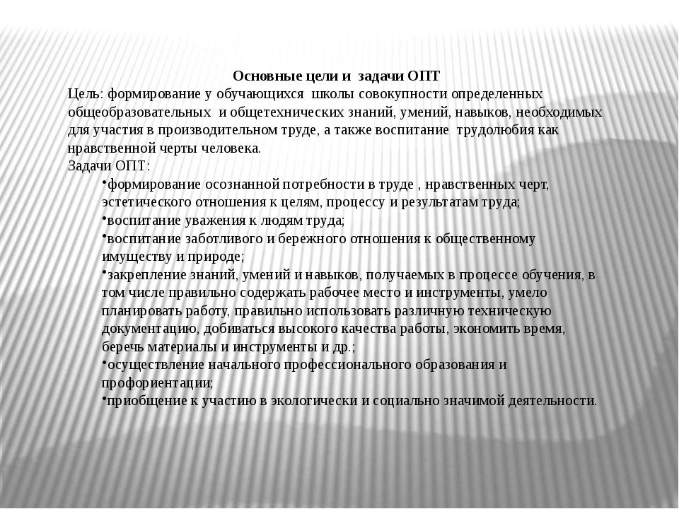 Основные цели и задачи ОПТ Цель: формирование у обучающихся школы совокупност...
