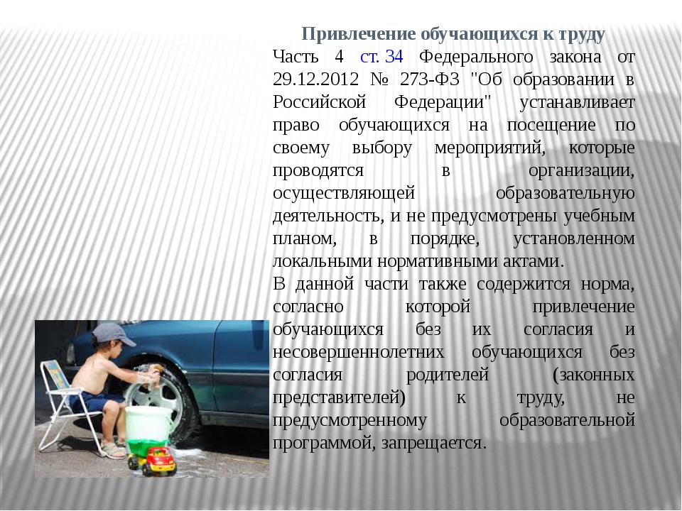 Привлечение обучающихся к труду Часть 4 ст. 34 Федерального закона от 29.12.2...
