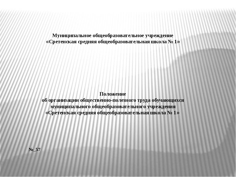 Муниципальное общеобразовательное учреждение «Сретенская средняя общеобразова...