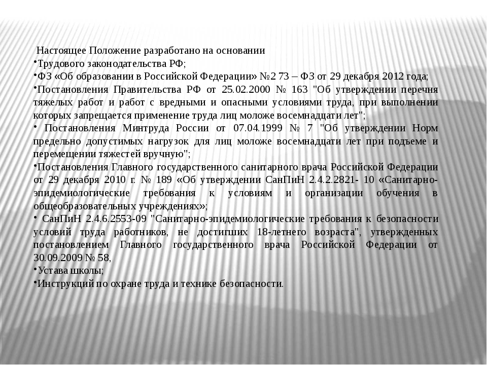 Настоящее Положение разработано на основании Трудового законодательства РФ;...