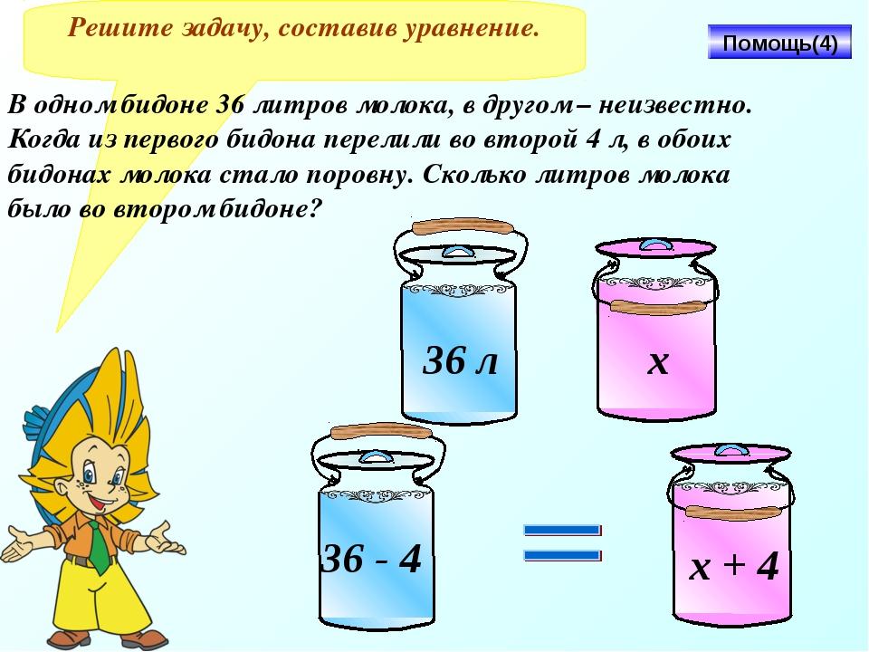 Как из 5 и 3 литров сделать 4