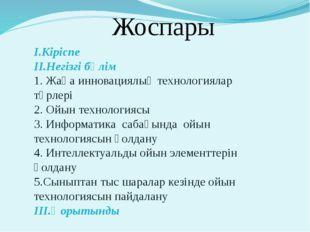 Жоспары І.Кіріспе ІІ.Негізгі бөлім 1. Жаңа инновациялық технологиялар түрлері