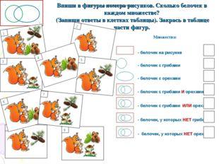 Впиши в фигуры номера рисунков. Сколько белочек в каждом множестве? (Запиши о