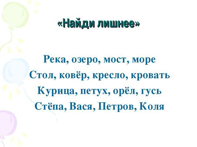«Найди лишнее» Река, озеро, мост, море Стол, ковёр, кресло, кровать Курица, п...