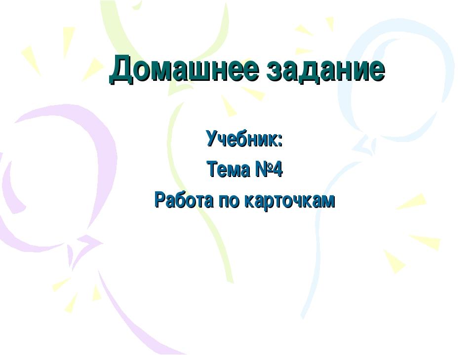 Домашнее задание Учебник: Тема №4 Работа по карточкам