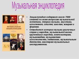 Энциклопедия содержит около 7000 статей по всем вопросам музыкальной эстетик