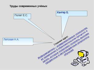 Главная идея: Информационно – коммуникативные технологии, их применение в обр