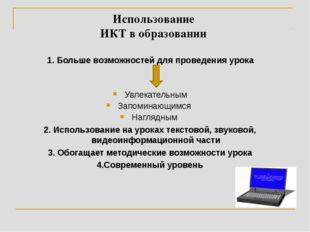 Использование ИКТ в образовании 1. Больше возможностей для проведения урока У
