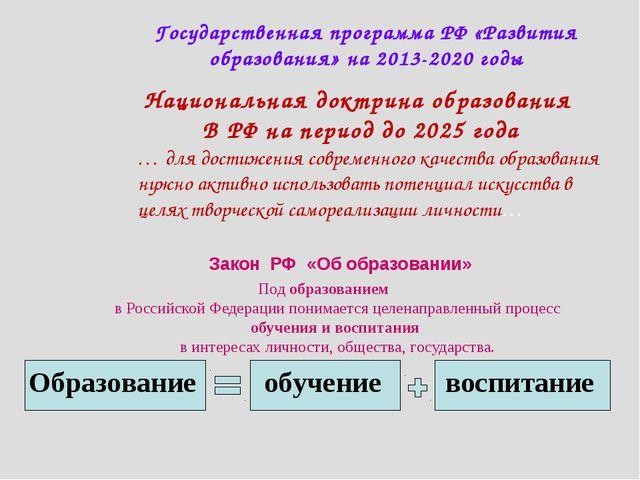 Закон РФ «Об образовании» Под образованием в Российской Федерации понимается...