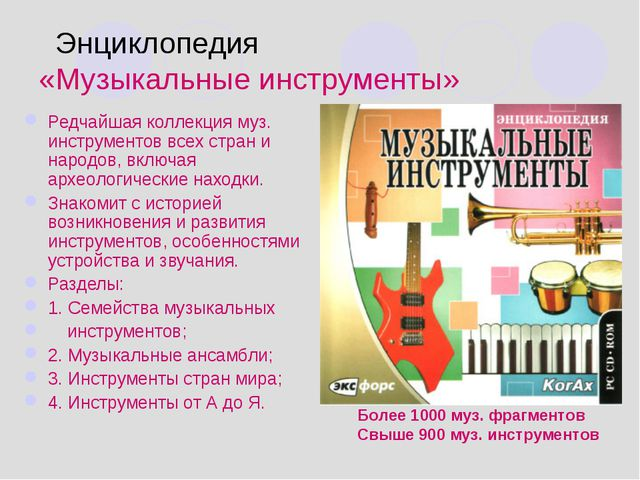 Энциклопедия «Музыкальные инструменты» Редчайшая коллекция муз. инструментов...
