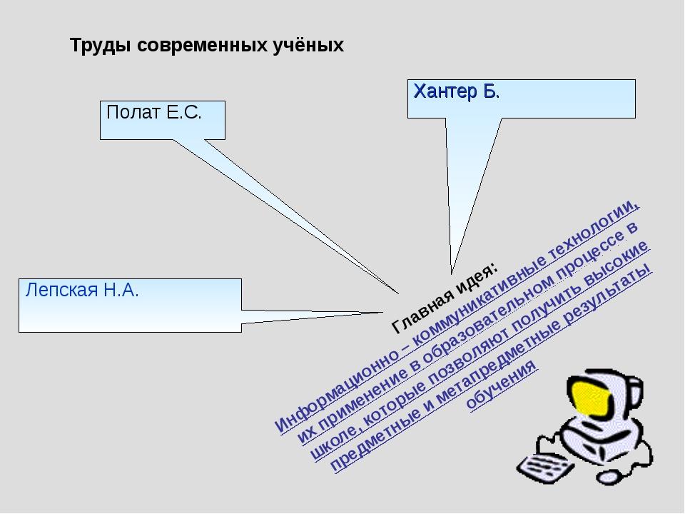 Главная идея: Информационно – коммуникативные технологии, их применение в обр...