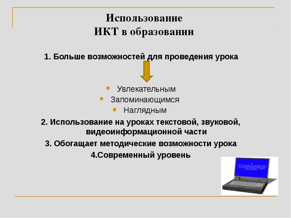 Использование ИКТ в образовании 1. Больше возможностей для проведения урока У...