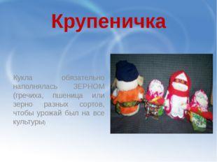 Крупеничка Кукла обязательно наполнялась ЗЕРНОМ (гречиха, пшеница или зерно р