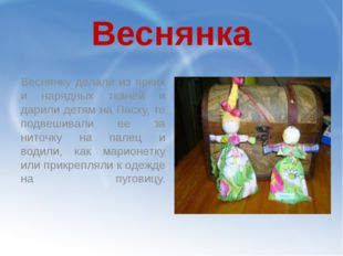 Веснянка Веснянку делали из ярких и нарядных тканей и дарили детям на Пасху,