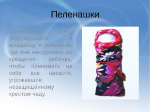 Пеленашки Спелёнутую куклу подкладывали к младенцу в колыбель, где она находи