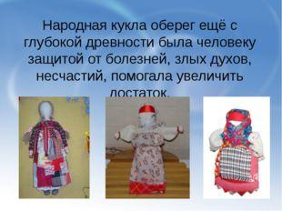 Народная кукла оберег ещё с глубокой древности была человеку защитой от болез