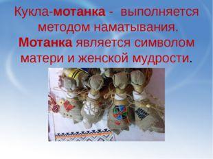 Кукла-мотанка - выполняется методом наматывания. Мотанка является символом м