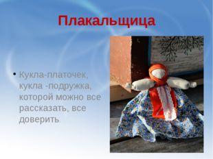Плакальщица Кукла-платочек, кукла -подружка, которой можно все рассказать, вс