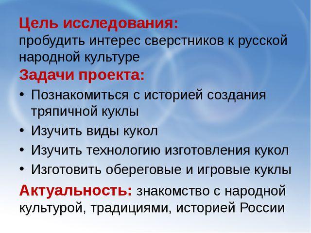 Цель исследования: пробудить интерес сверстников к русской народной культуре...