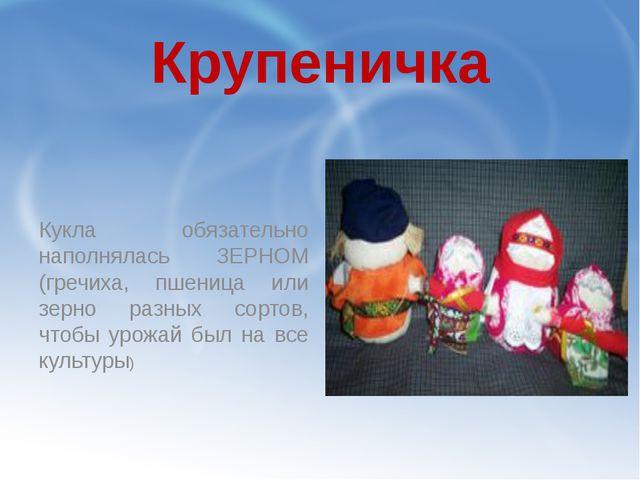 Крупеничка Кукла обязательно наполнялась ЗЕРНОМ (гречиха, пшеница или зерно р...