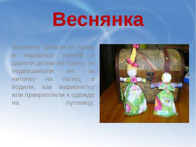 Веснянка Веснянку делали из ярких и нарядных тканей и дарили детям на Пасху,...