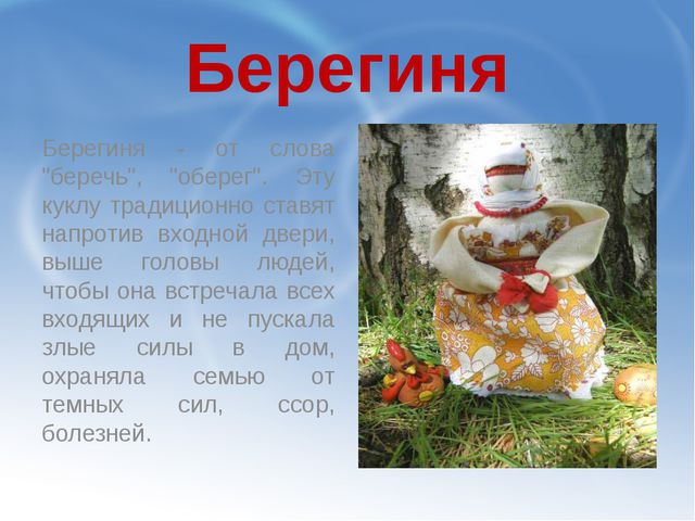 """Берегиня Берегиня - от слова """"беречь"""", """"оберег"""". Эту куклу традиционно ставят..."""