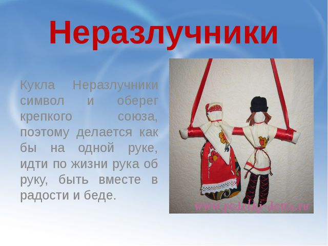 Неразлучники Кукла Неразлучники символ и оберег крепкого союза, поэтому делае...