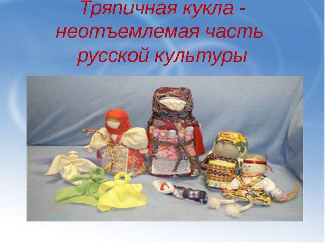Тряпичная кукла- неотъемлемая часть русской культуры