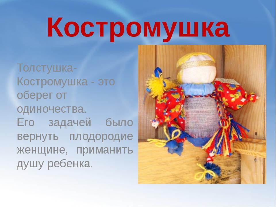 Костромушка Толстушка-Костромушка - это оберег от одиночества. Его задачей бы...