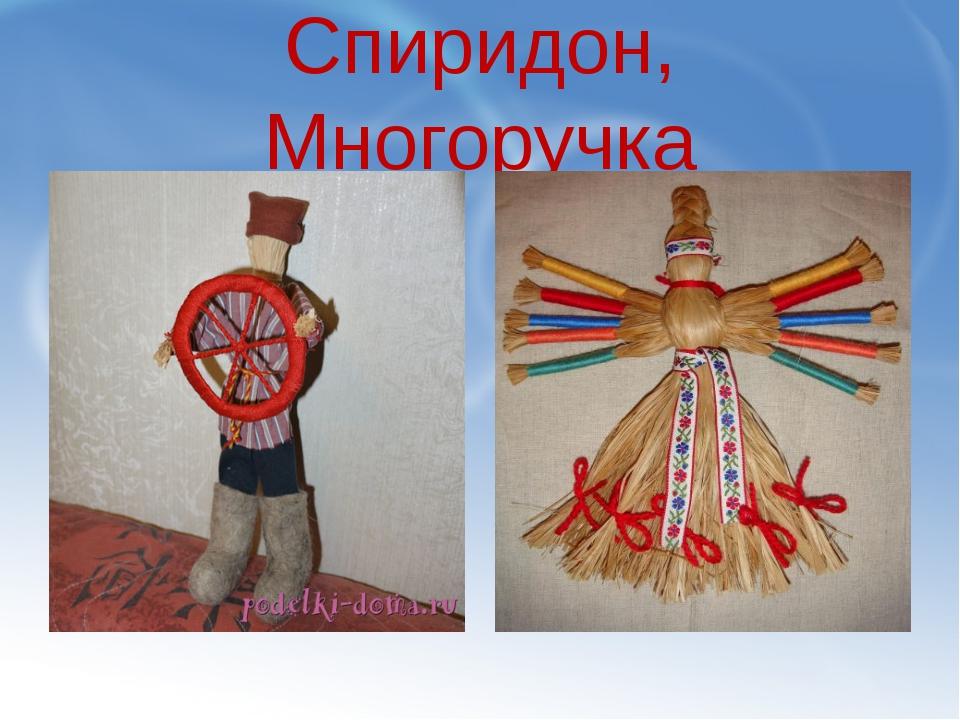 Спиридон, Многоручка