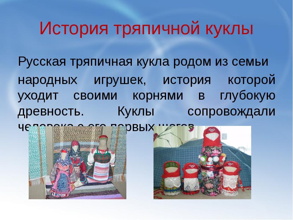 История тряпичной куклы Русская тряпичная кукла родом из семьи народных игруш...