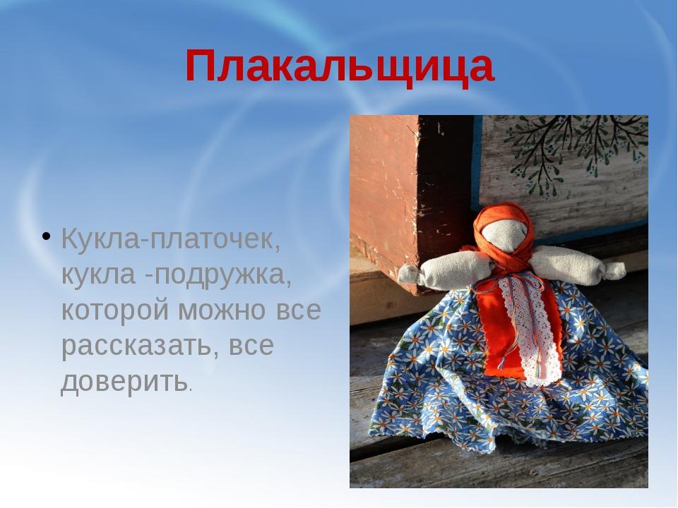 Плакальщица Кукла-платочек, кукла -подружка, которой можно все рассказать, вс...