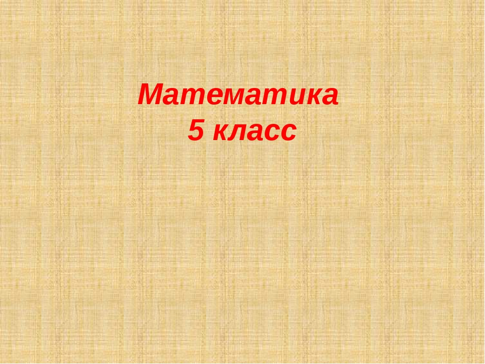 Математика 5 класс