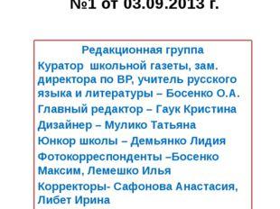 Газета МБОУ Киевской СОШ «Школьная мозаика» №1 от 03.09.2013 г. Редакционная