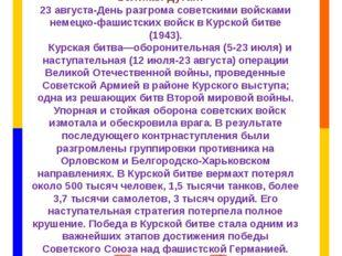 «Насмерть прикипевшая к России, Курская великая дуга…» 23 августа-День разгро