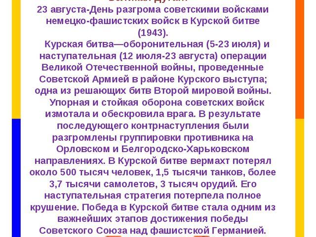 «Насмерть прикипевшая к России, Курская великая дуга…» 23 августа-День разгро...