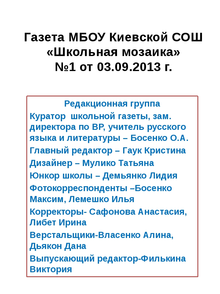 Газета МБОУ Киевской СОШ «Школьная мозаика» №1 от 03.09.2013 г. Редакционная...