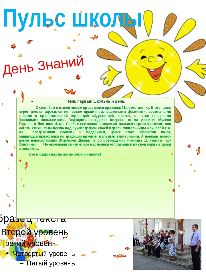 День Знаний Наш первый школьный день. 2 сентября в нашей школе проводился пра...