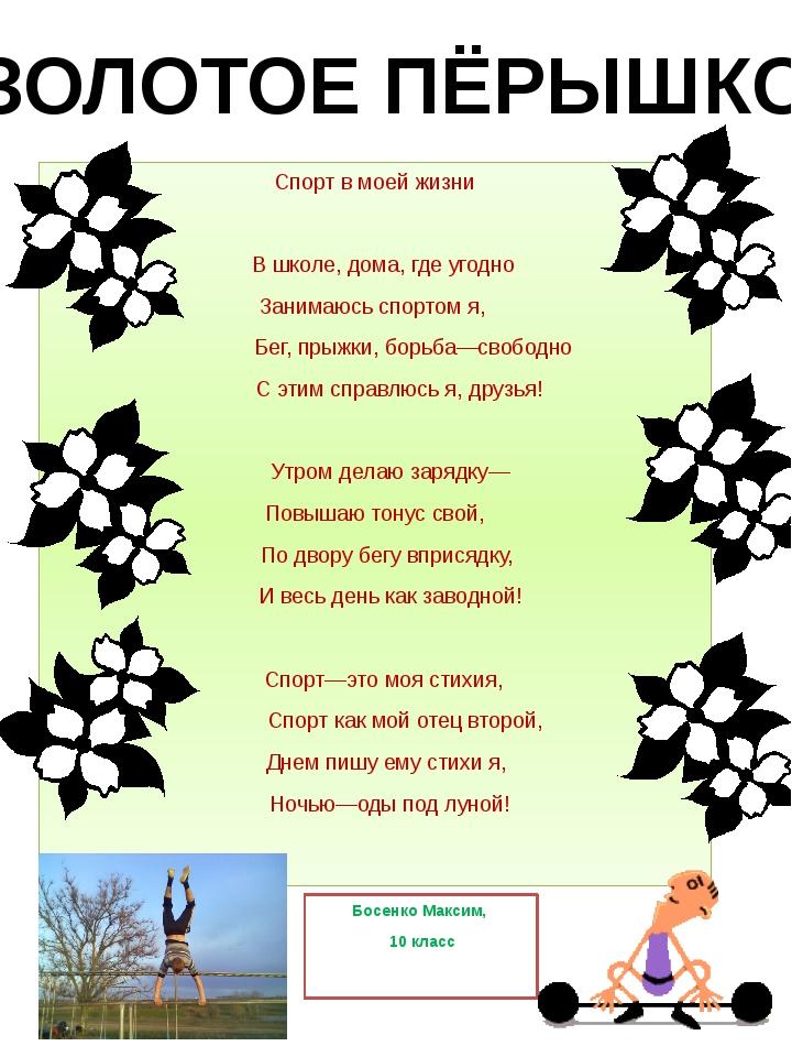 Босенко Максим, 10 класс  Спорт в моей жизни В школе, дома, где угодно Зани...