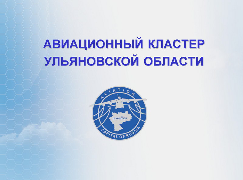 http://morozov.ulgov.ru/images/ifcimages/aviastolica/01.jpg