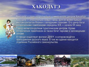 ХАКОДАТЭ Хакодате— один из крупнейших коммерческих центров Хоккайдо. Хакодат