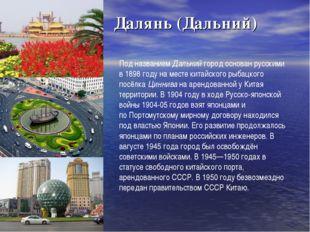 Далянь (Дальний) Под названиемДальнийгород основан русскими в1898 годуна
