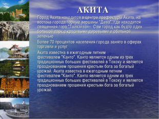 АКИТА Город Акита находится в центре префектурыАкита, на востоке города горн